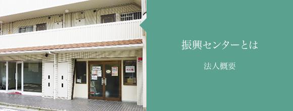 奈良県社会就労事業振興センター